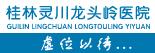 桂林灵川龙头岭医院