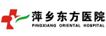 萍乡东方医院