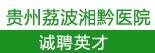 贵州荔波湘黔医院