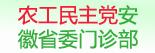 农工民主党安徽省委门诊部