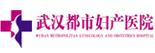武汉都市妇产医院有限公司