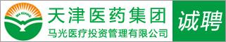 天津医药集团马光医疗投资管理有限公司