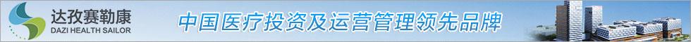 宜华健康医疗股份有限公司