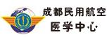 成都民用航空医学中心