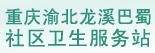 重庆渝北龙溪巴蜀社区卫生服务站