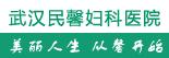武汉民馨妇科医院有限责任公司