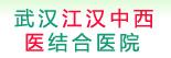 武汉江汉中西医结合医院