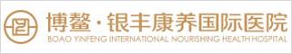 海南博鳌银丰康养国际医院有限公司