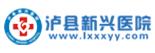 泸县新兴医院