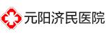 元阳县济民医院有限公司