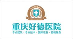 重庆好德医院