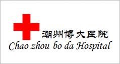潮州博大医院