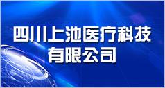 四川上池医疗科技有限公司