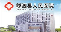 嵊泗县人民医院