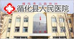 循化撒拉族自治县人民医院