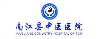 南江县中医医院