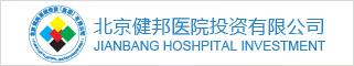 北京市健邦医院投资有限责任公司