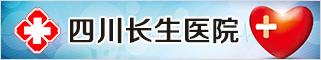 四川长生医院管理有限公司