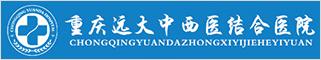 重庆远大中西医结合医院有限公司