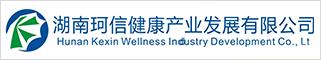 湖南珂信健康产业发展有限公司