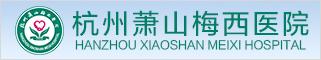 杭州萧山梅西医院