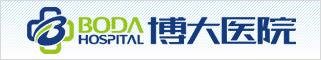 贵州省六枝特区博大医院有限公司