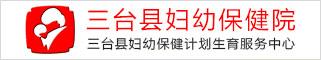 三台县妇幼保健院