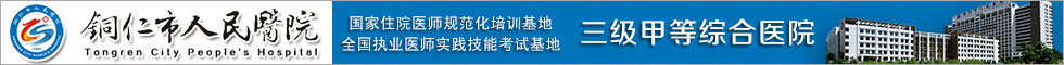 贵州省铜仁市人民医院