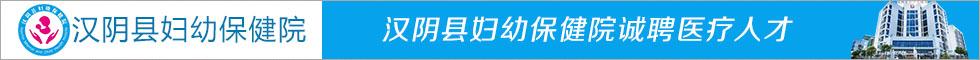 汉阴县妇幼保健院