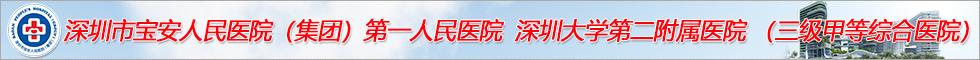 深圳市宝安人民医院(集团)第一人民医院