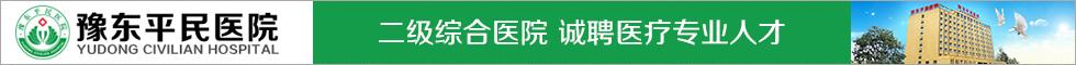 商水豫东平民医院